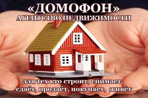 Сходненское агентство недвижимости Домофон