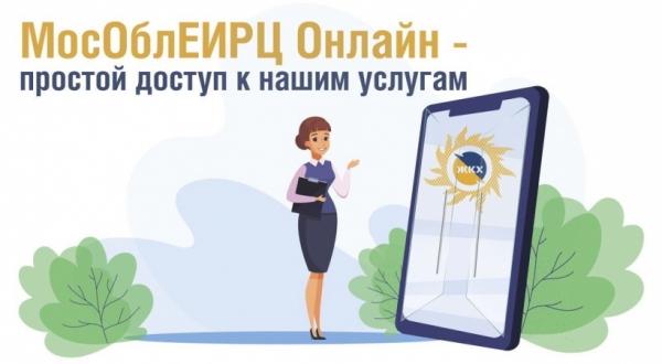 Химчанам на заметку: новый Личный кабинет МосОблЕИРЦ