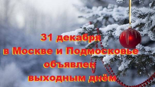 31 декабря в Москве и Подмосковье объявлен выходным днём