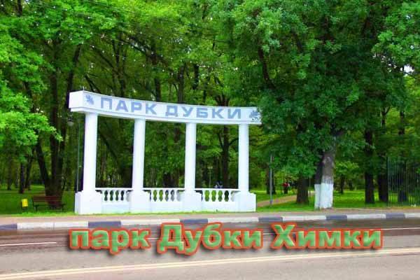 парк Дубки Химки