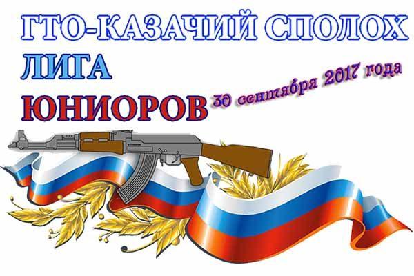 gto-kazz-spoloh-himki-logach