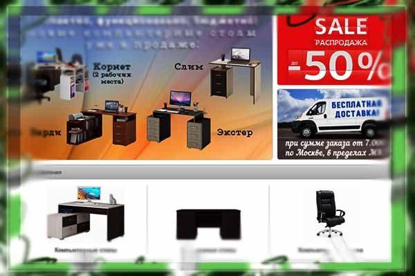 Интернет-магазин мебели МКС - отличная возможность купить мебель в Москве по доступным ценам!