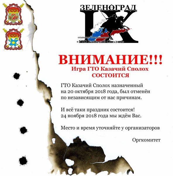 Игра ГТО Казачий Сполох 24 ноября 2018 г