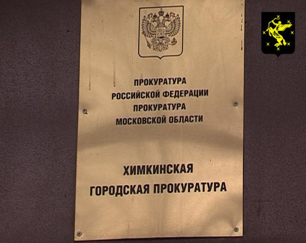 Химкинская городская прокуратура в своем свежем ответе на жалобы жителей вновь подтвердила незаконность начислений ЖКХ-долгов